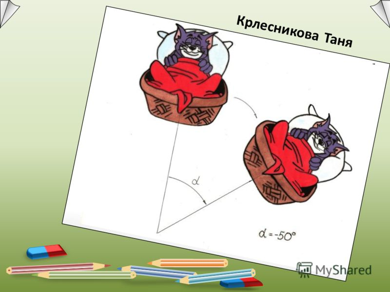 Крлесникова Таня