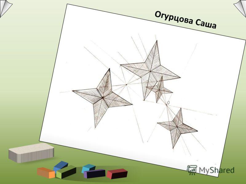 Огурцова Саша