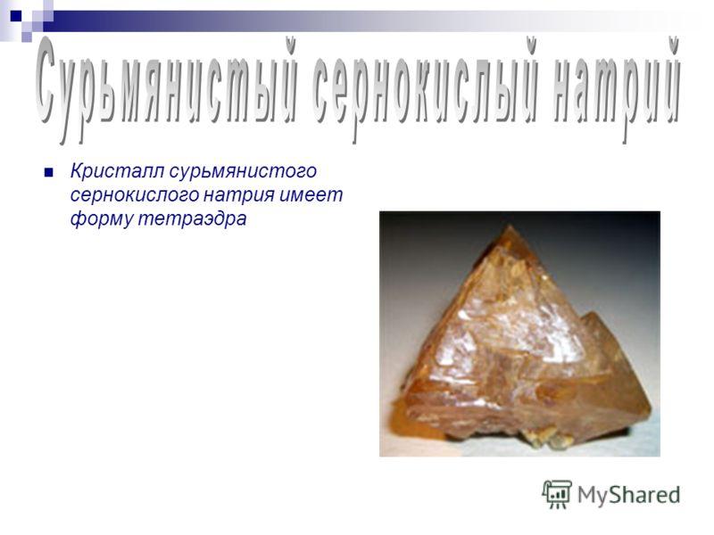 Кристалл сурьмянистого сернокислого натрия имеет форму тетраэдра