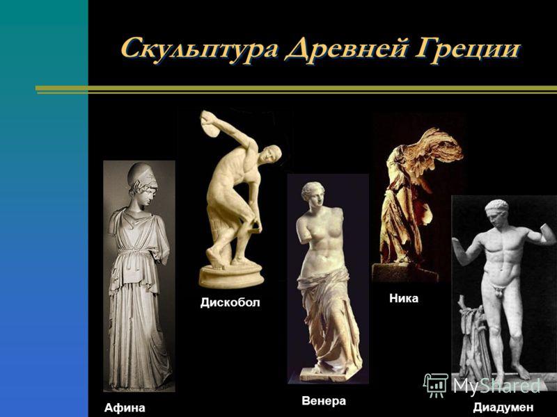 Скульптура Древней Греции Диадумен Афина Венера Ника Дискобол