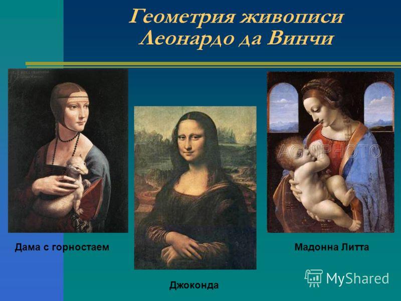 Геометрия живописи Леонардо да Винчи Дама с горностаем Джоконда Мадонна Литта