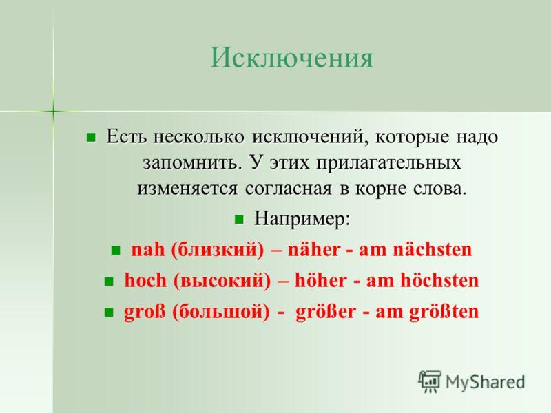 Исключения Есть несколько исключений, которые надо запомнить. У этих прилагательных изменяется согласная в корне слова. Есть несколько исключений, которые надо запомнить. У этих прилагательных изменяется согласная в корне слова. Например: Например: n
