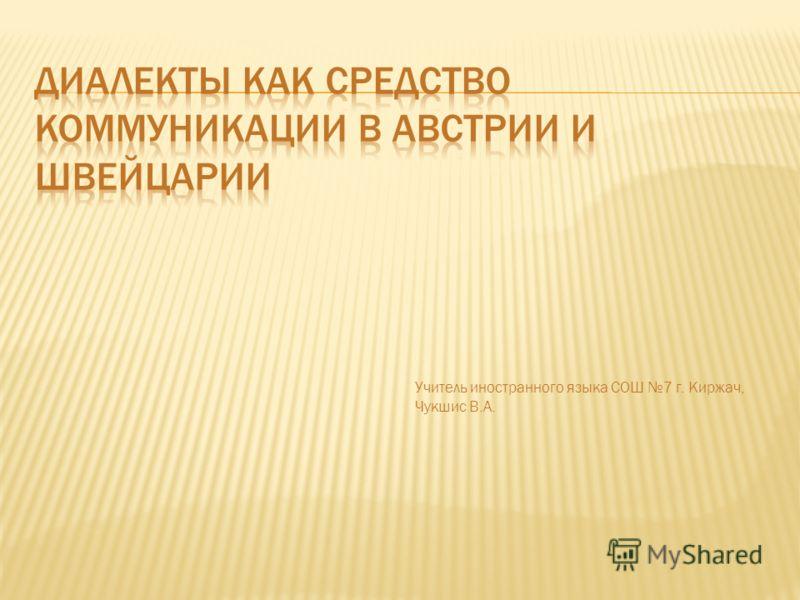 Учитель иностранного языка СОШ 7 г. Киржач, Чукшис В.А.