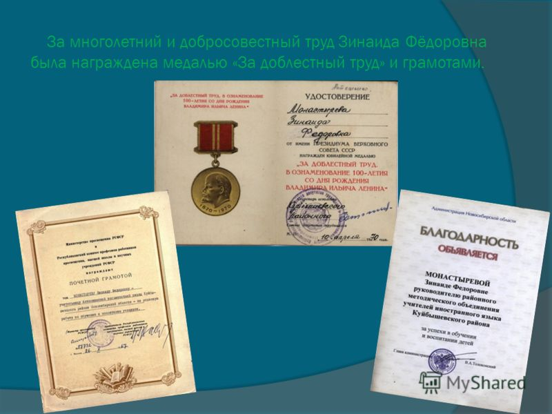 За многолетний и добросовестный труд Зинаида Фёдоровна была награждена медалью «За доблестный труд» и грамотами.