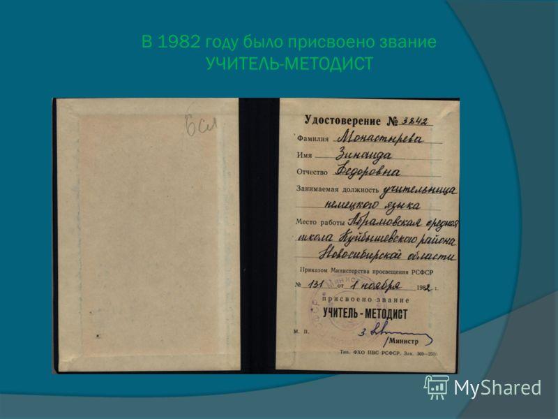 В 1982 году было присвоено звание УЧИТЕЛЬ-МЕТОДИСТ