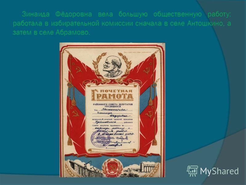 Зинаида Фёдоровна вела большую общественную работу: работала в избирательной комиссии сначала в селе Антошкино, а затем в селе Абрамово.