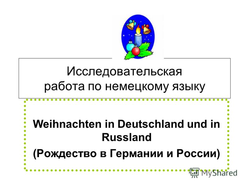 Исследовательская работа по немецкому языку Weihnachten in Deutschland und in Russland (Рождество в Германии и России)