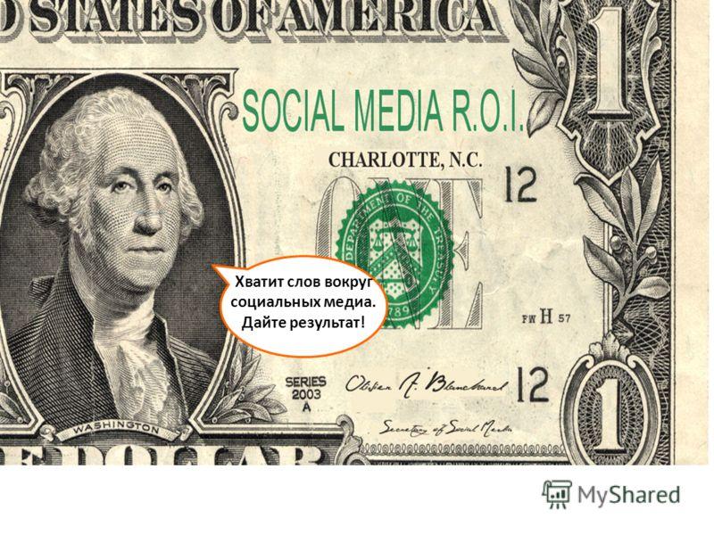 Хватит слов вокруг социальных медиа. Дайте результат!