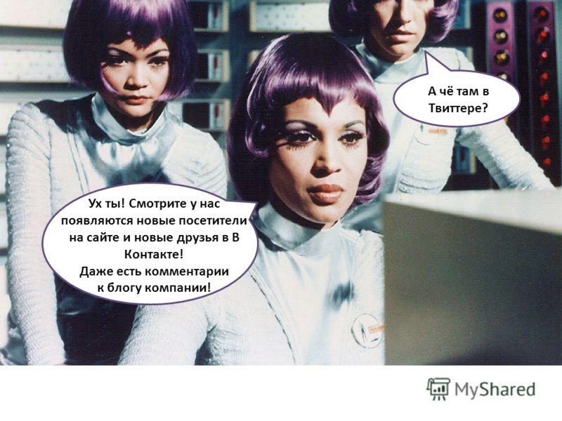 Ух ты! Смотрите у нас появляются новые посетители на сайте и новые друзья в В Контакте! Даже есть комментарии к блогу компании! А чё там в Твиттере?