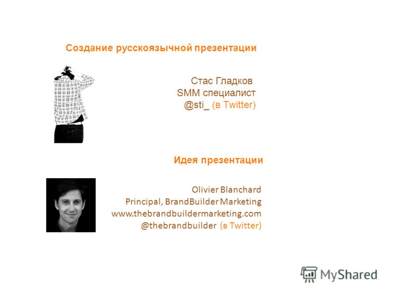 Olivier Blanchard Principal, BrandBuilder Marketing www.thebrandbuildermarketing.com @thebrandbuilder (в Twitter) Создание русскоязычной презентации Стас Гладков SMM специалист @sti_ (в Twitter) Идея презентации