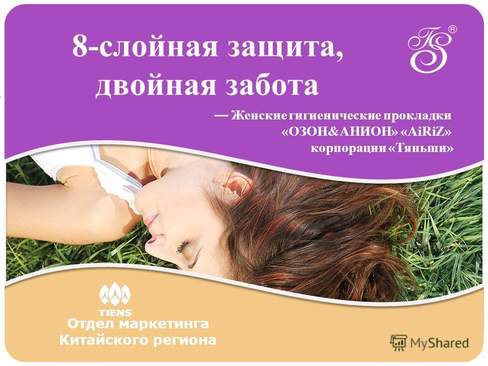 8-слойная защита, двойная забота Отдел маркетинга Китайского региона Женские гигиенические прокладки «ОЗОН&АНИОН» «AiRiZ» корпорации «Тяньши»