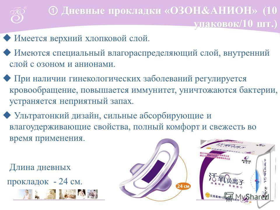 Дневные прокладки «ОЗОН&АНИОН» (10 упаковок/10 шт.) Дневные прокладки «ОЗОН&АНИОН» (10 упаковок/10 шт.) Имеется верхний хлопковой слой. Имеются специальный влагораспределяющий слой, внутренний слой с озоном и анионами. При наличии гинекологических за