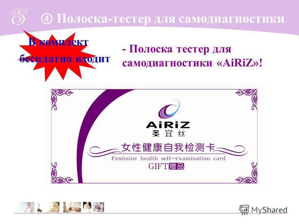В комплект бесплатно входит Полоска-тестер для самодиагностики - Полоска тестер для самодиагностики «AiRiZ»!