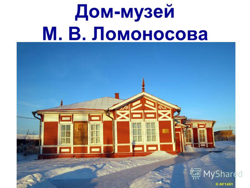 Дом-музей М. В. Ломоносова