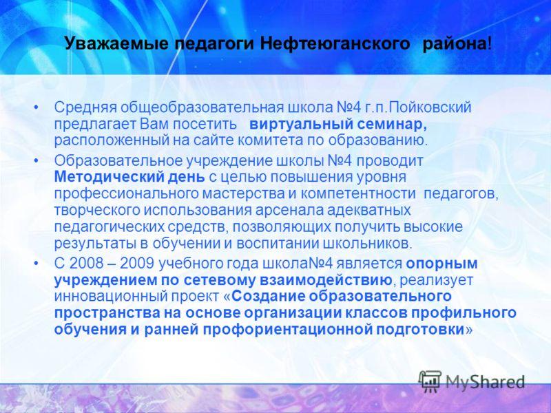 Средняя общеобразовательная школа 4 г.п.Пойковский предлагает Вам посетить виртуальный семинар, расположенный на сайте комитета по образованию. Образовательное учреждение школы 4 проводит Методический день с целью повышения уровня профессионального м