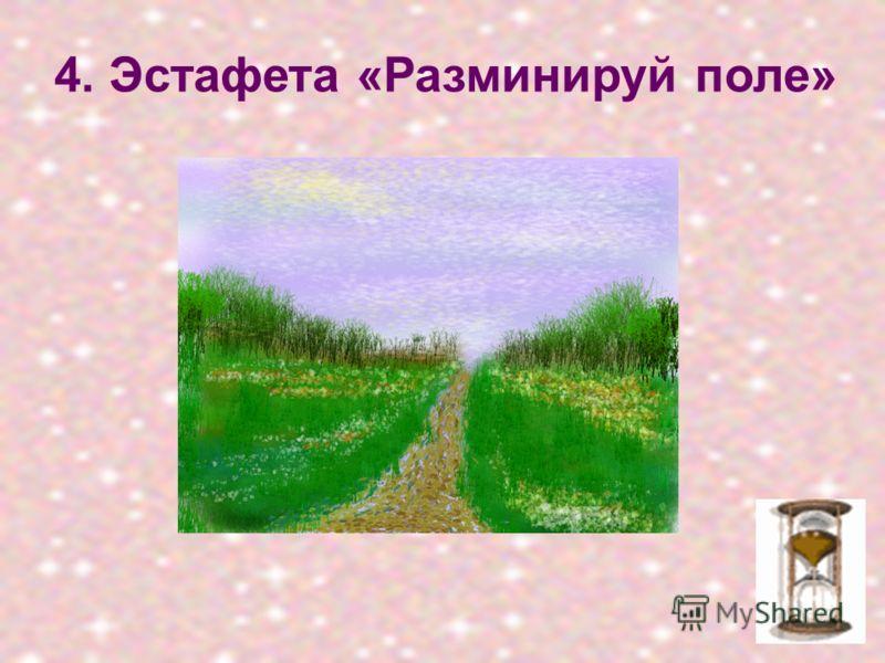 4. Эстафета «Разминируй поле»
