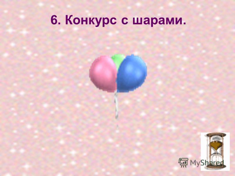 6. Конкурс с шарами.