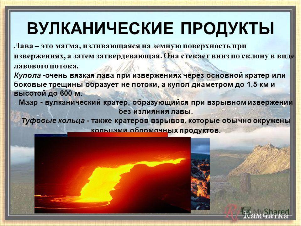 Лава – это магма, изливающаяся на земную поверхность при извержениях, а затем затвердевающая. Она стекает вниз по склону в виде лавового потока. Купола -очень вязкая лава при извержениях через основной кратер или боковые трещины образует не потоки, а