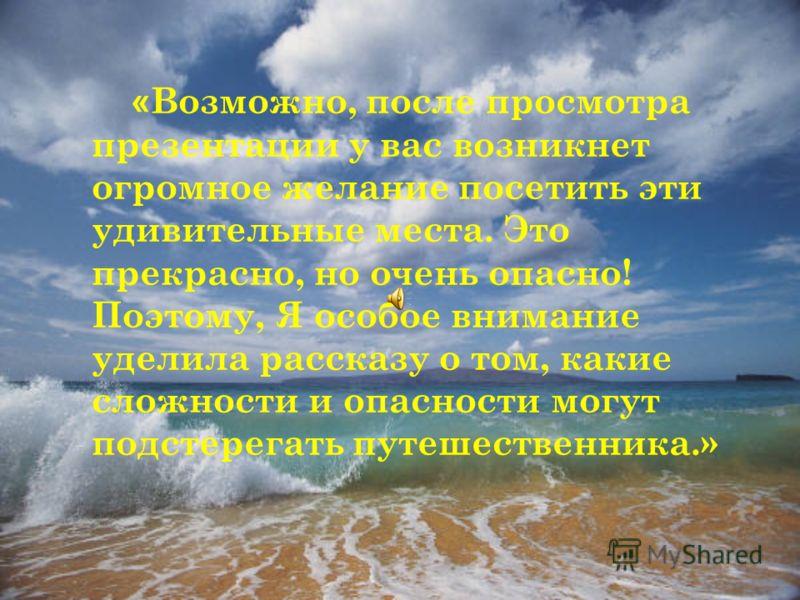 «Ничто нас так не развивает, как путешествие. » Живописец Святослав Николаевич РЕРИХ
