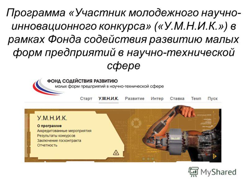 Программа «Участник молодежного научно- инновационного конкурса» («У.М.Н.И.К.») в рамках Фонда содействия развитию малых форм предприятий в научно-технической сфере