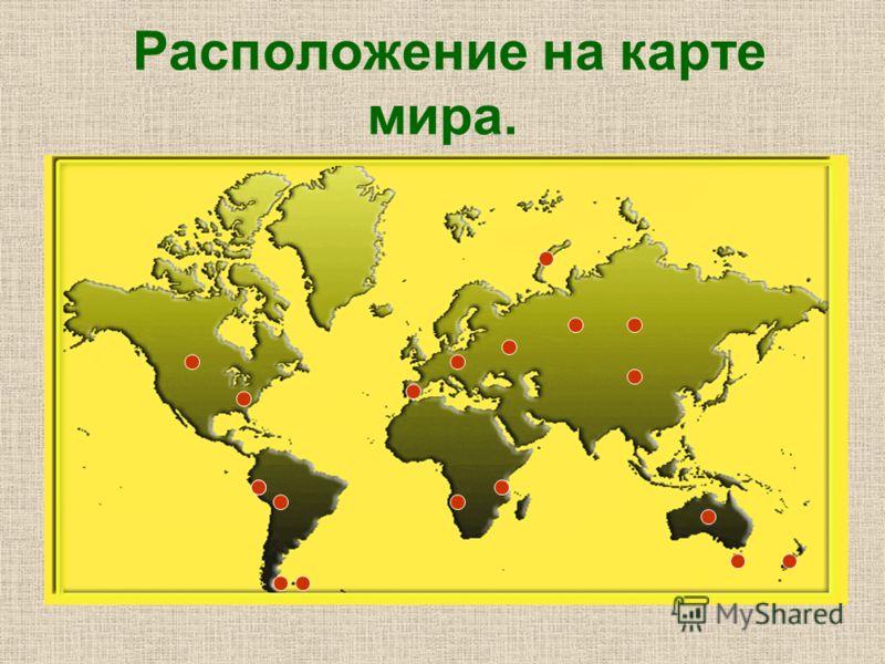 Расположение на карте мира.