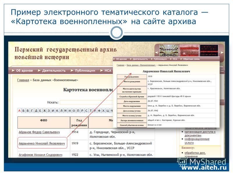 Пример электронного тематического каталога «Картотека военнопленных» на сайте архива www.aiteh.ru