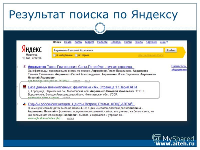 Результат поиска по Яндексу www.aiteh.ru