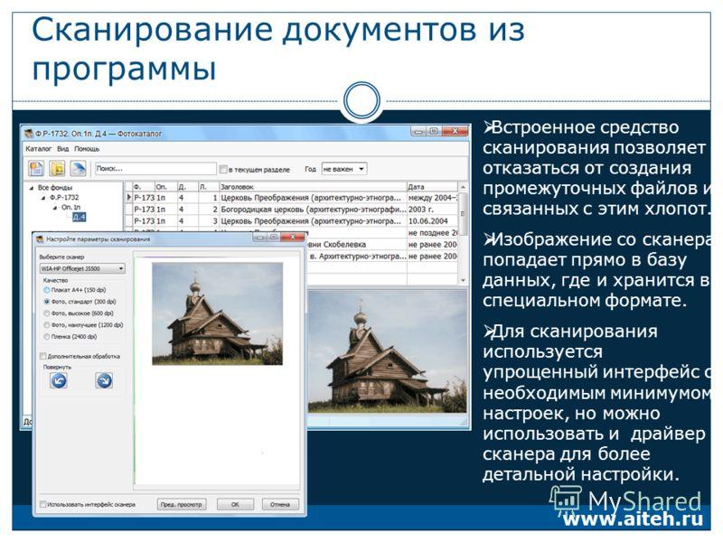 Сканирование документов из программы Встроенное средство сканирования позволяет отказаться от создания промежуточных файлов и связанных с этим хлопот. Изображение со сканера попадает прямо в базу данных, где и хранится в специальном формате. Для скан