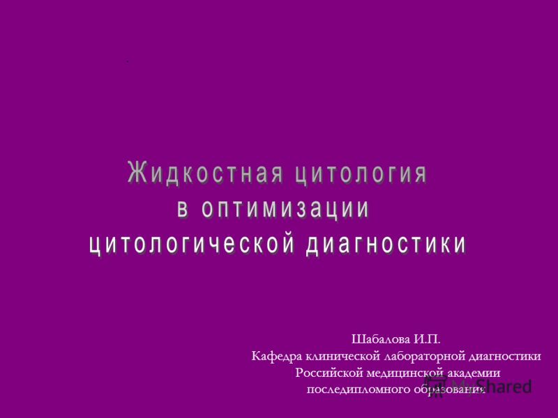 Шабалова И.П. Кафедра клинической лабораторной диагностики Российской медицинской академии последипломного образования.