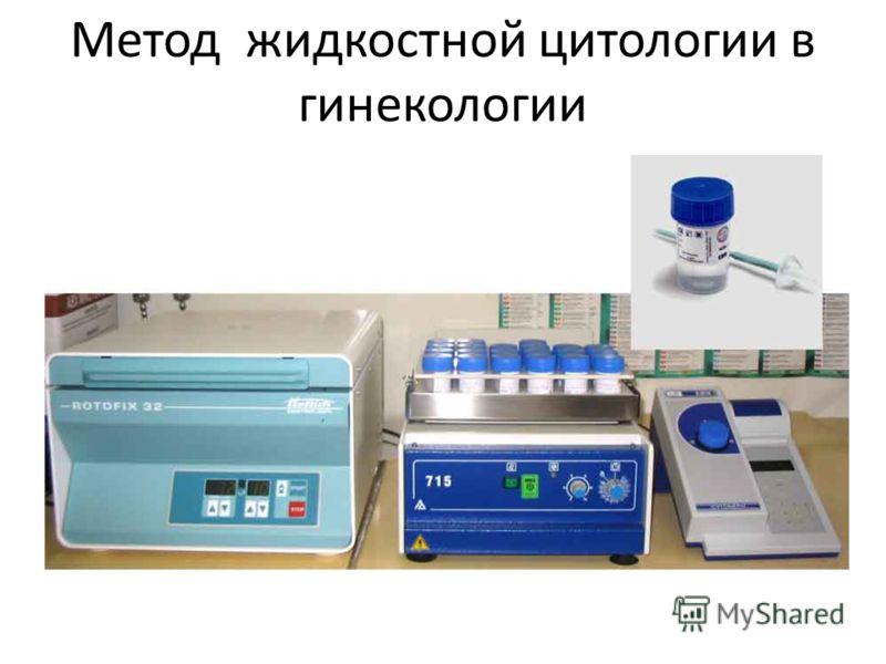 Метод жидкостной цитологии в гинекологии стандартизации технологии приготовления цитологических препаратов