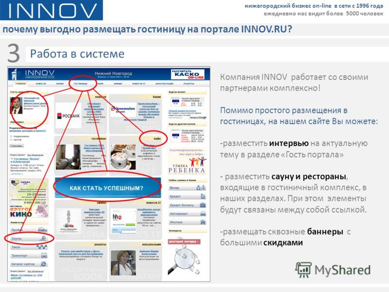 почему выгодно размещать гостиницу на портале INNOV.RU? нижегородский бизнес on-line в сети с 1996 года ежедневно нас видит более 5000 человек 3 Компания INNOV работает со своими партнерами комплексно! Помимо простого размещения в гостиницах, на наше