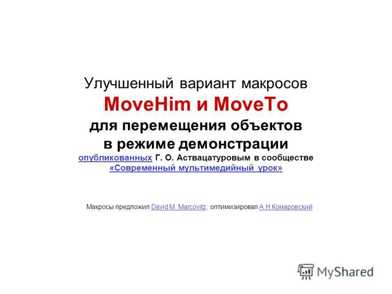Улучшенный вариант макросов MoveHim и MoveTo для перемещения объектов в режиме демонстрации опубликованных Г. О. Аствацатуровым в сообществе «Современный мультимедийный урок» опубликованных «Современный мультимедийный урок» Макросы предложил David M.