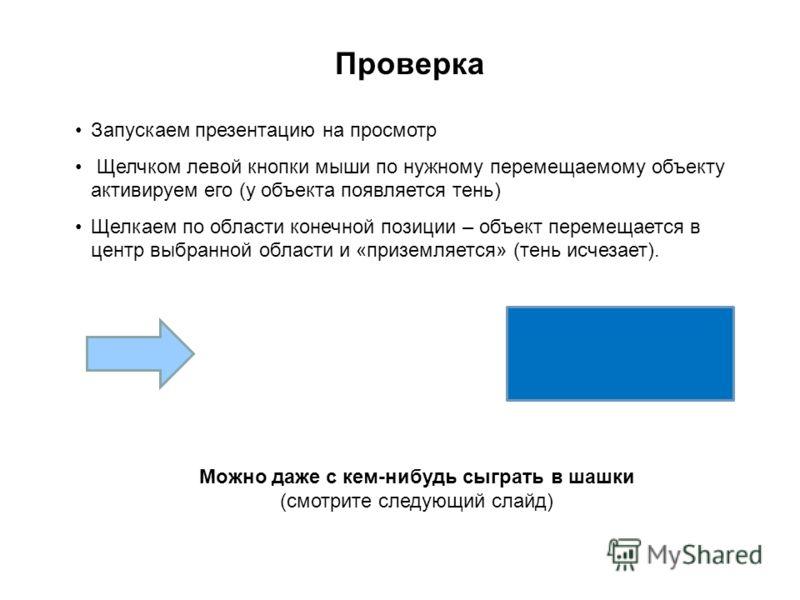 Запускаем презентацию на просмотр Щелчком левой кнопки мыши по нужному перемещаемому объекту активируем его (у объекта появляется тень) Щелкаем по области конечной позиции – объект перемещается в центр выбранной области и «приземляется» (тень исчезае