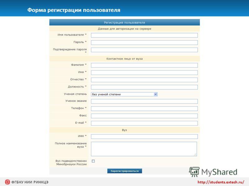 Форма регистрации пользователя http://students.extech.ru/ ФГБНУ НИИ РИНКЦЭ