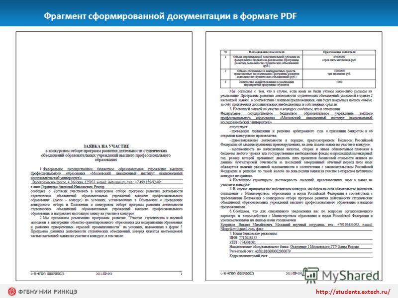 Фрагмент сформированной документации в формате PDF http://students.extech.ru/ ФГБНУ НИИ РИНКЦЭ