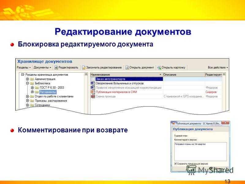 Редактирование документов Блокировка редактируемого документа Комментирование при возврате 13