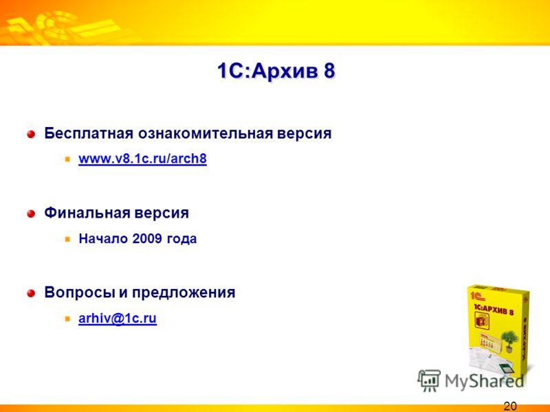 1С:Архив 8 Бесплатная ознакомительная версия www.v8.1c.ru/arch8 Финальная версия Начало 2009 года Вопросы и предложения arhiv@1c.ru 20