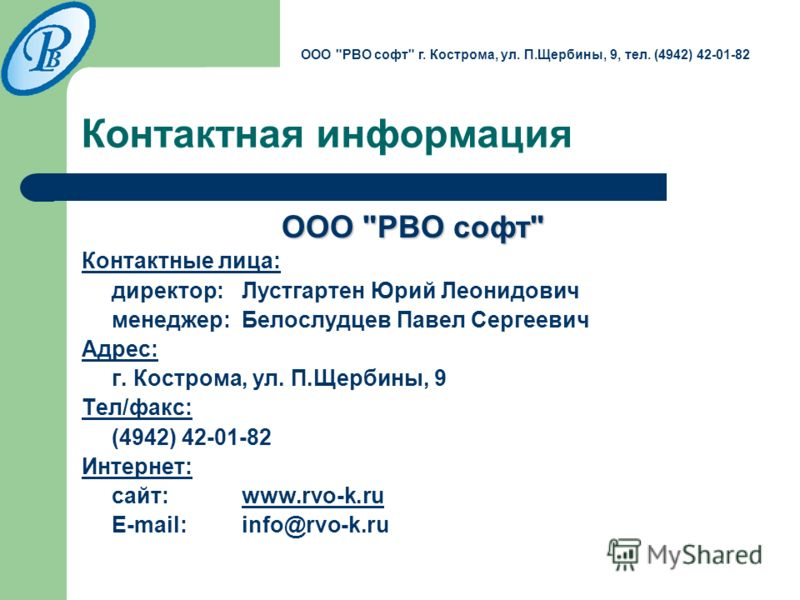 Контактная информация ООО