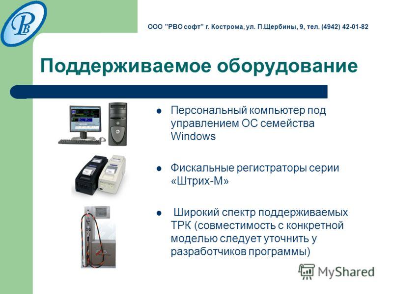 Поддерживаемое оборудование Персональный компьютер под управлением ОС семейства Windows Фискальные регистраторы серии «Штрих-М» Широкий спектр поддерживаемых ТРК (совместимость с конкретной моделью следует уточнить у разработчиков программы) ООО