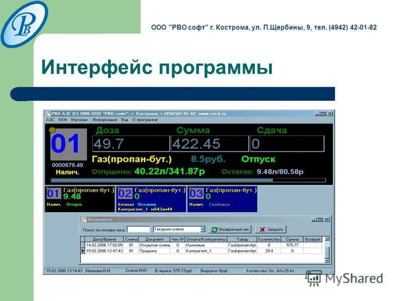 Интерфейс программы ООО РВО софт г. Кострома, ул. П.Щербины, 9, тел. (4942) 42-01-82