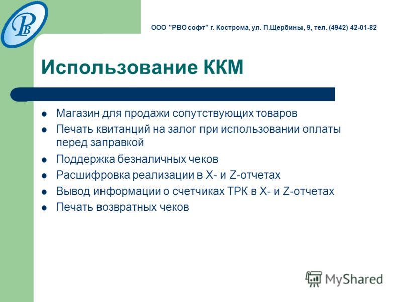 Использование ККМ Магазин для продажи сопутствующих товаров Печать квитанций на залог при использовании оплаты перед заправкой Поддержка безналичных чеков Расшифровка реализации в X- и Z-отчетах Вывод информации о счетчиках ТРК в X- и Z-отчетах Печат