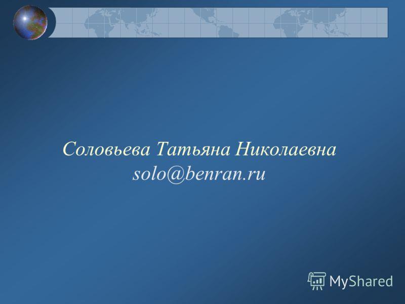 Соловьева Татьяна Николаевна solo@benran.ru