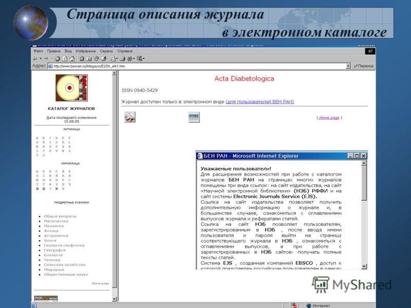 Страница описания журнала в электронном каталоге