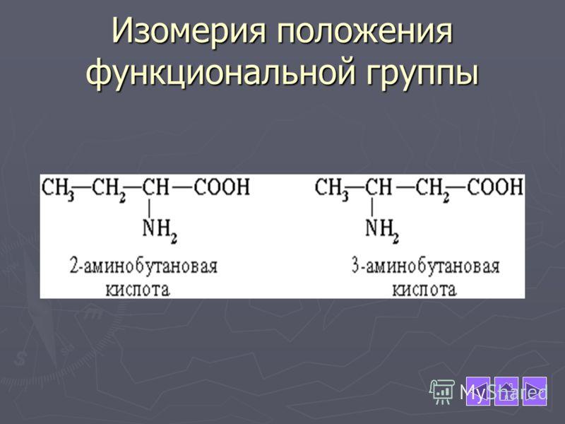 Изомерия положения функциональной группы