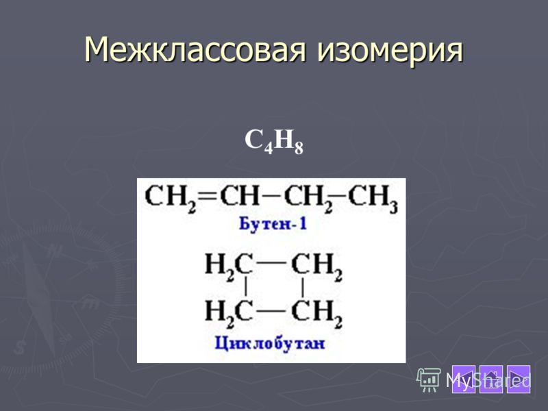 Межклассовая изомерия C4H8C4H8