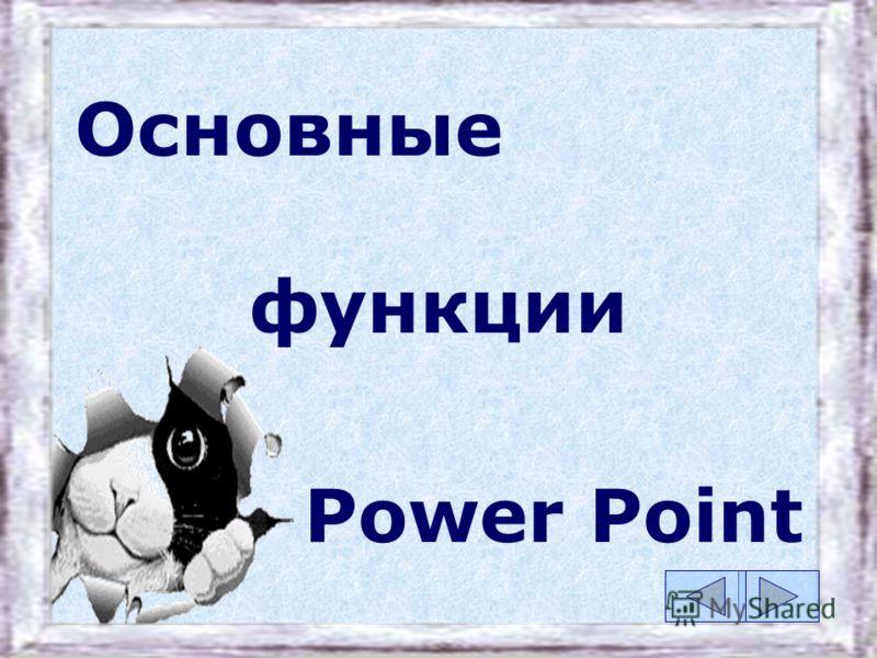 Power Point предназначена для создания качественной презентации с использованием графической информации, слайдов, звука, видеоклипов, эффектов анимации и т.д.