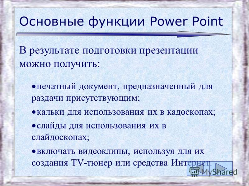 Основные функции Power Point