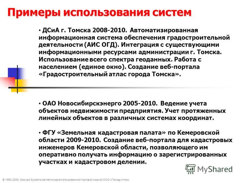 © 1990-2006, Geocad Systems является зарегистрированной торговой маркой ООО «Геокад плюс» Примеры использования систем ДСиА г. Томска 2008-2010. Автоматизированная информационная система обеспечения градостроительной деятельности (АИС ОГД). Интеграци