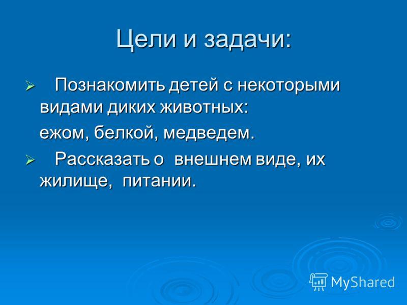 Дикие животные Детский сад 29 Воспитатель: Кюршина Наталья Валерьевна