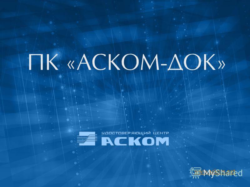 www.ackom.net